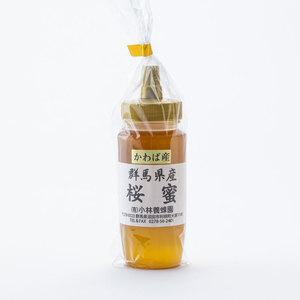 桜蜜 (250g)