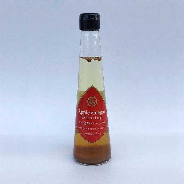 りんご酢ドレッシングの商品イメージ-139