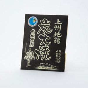 上州地鶏 炭火焼