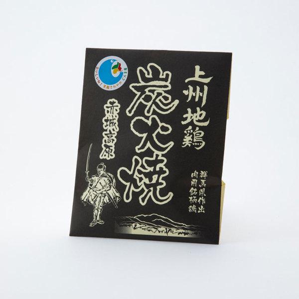 上州地鶏 炭火焼の商品イメージ-169