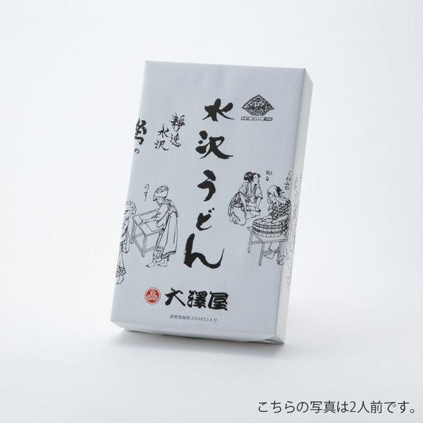 水沢うどんの商品イメージ-198
