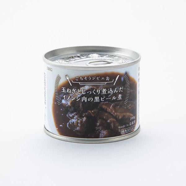 玉ねぎとじっくり煮込んだイノシシ肉の黒ビール煮の商品イメージ-206