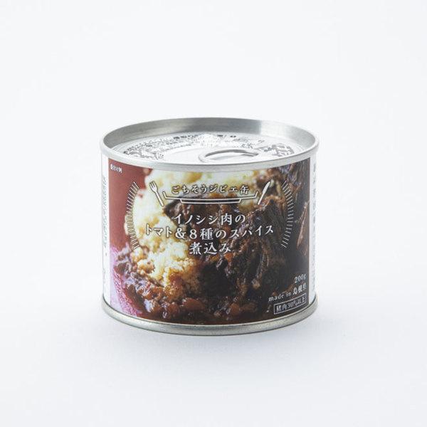 イノシシ肉のトマト&8種のスパイス煮込みの商品イメージ-207