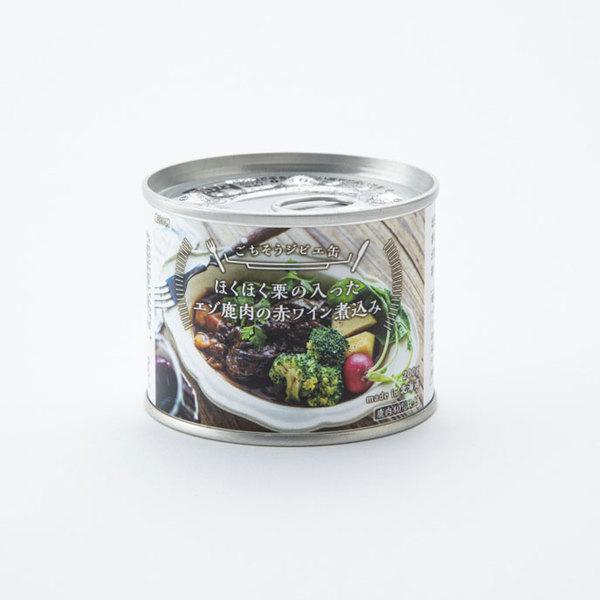 ほくほく栗の入ったエゾ鹿肉の赤ワイン煮込みの商品イメージ-210