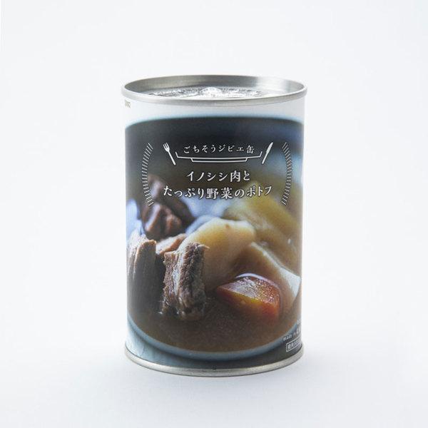 イノシシ肉のたっぷり野菜のポトフの商品イメージ-235