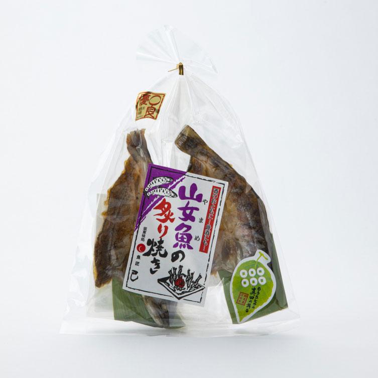 山女魚の炙り焼きの商品詳細イメージ-1085