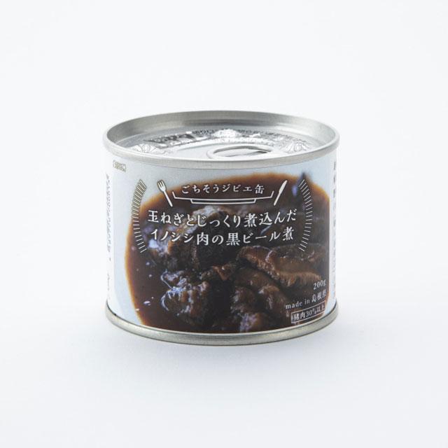 玉ねぎとじっくり煮込んだイノシシ肉の黒ビール煮の商品詳細イメージ-1226