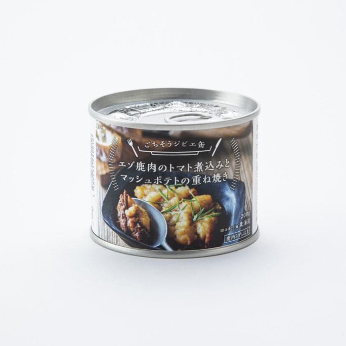 エゾ鹿肉のトマト煮込みとマッシュポテトの重ね焼きの商品詳細イメージ-1233