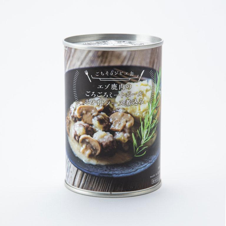 エゾ鹿肉のごろごろミートボールホワイトソース煮込みの商品詳細イメージ-1239