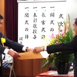 第7回 観光庁長官表彰