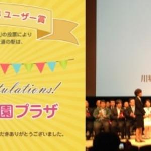 「関東道の駅アワード2014」応援ありがとうございました!