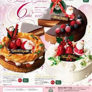 田園プラザかわばのプレミアムクリスマスケーキ