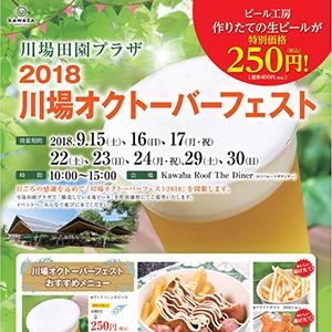 2018川場オクトーバーフェスト