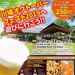 2019川場オクトーバーフェスト
