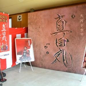 NHK大河ドラマ「真田丸」パネル展